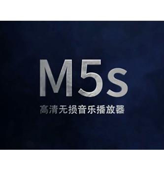 山灵M5s旗舰无损音乐播放器配置视频